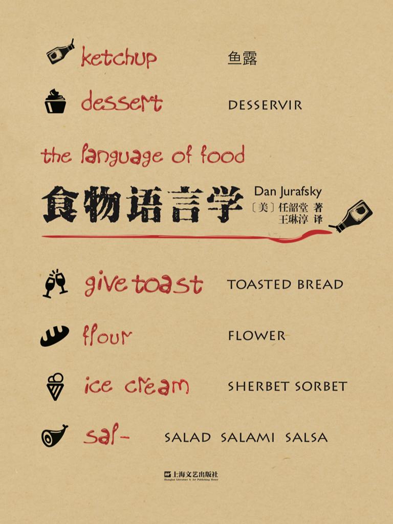 食物语言学