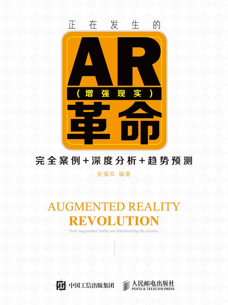 正在发生的AR革命