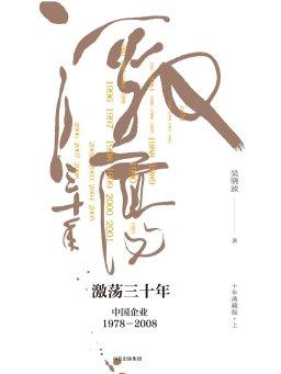 激荡三十年(上 十年典藏版)