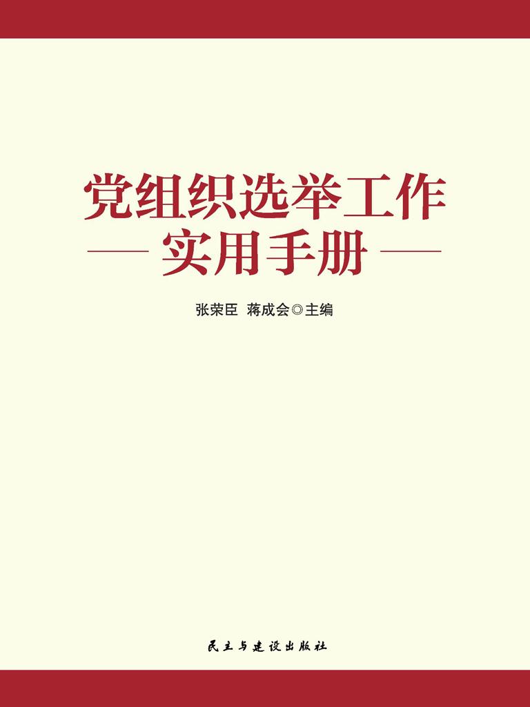 党组织选举工作实用手册