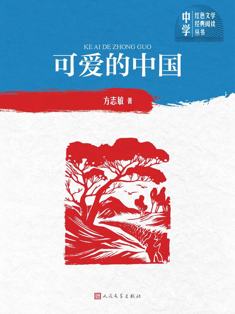 可爱的中国(中学红色文学经典阅读丛书)