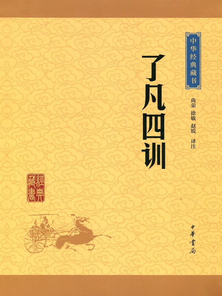 了凡四训(中华经典藏书 升级版)
