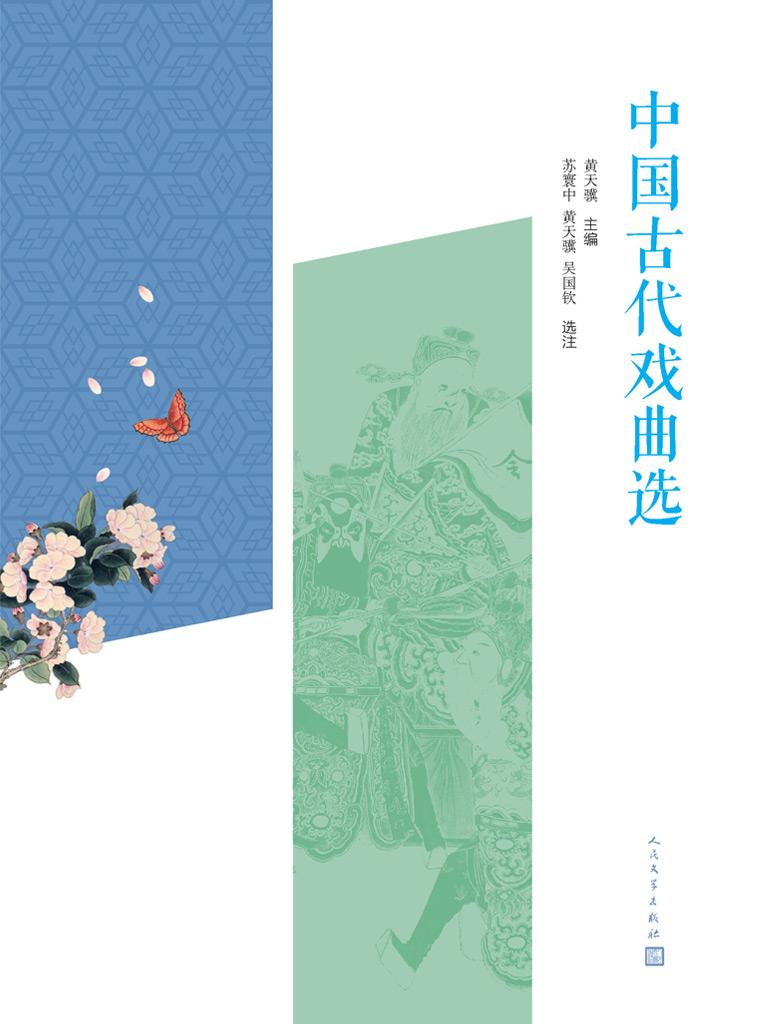 中国古代戏曲选