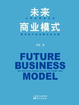 未来商业模式