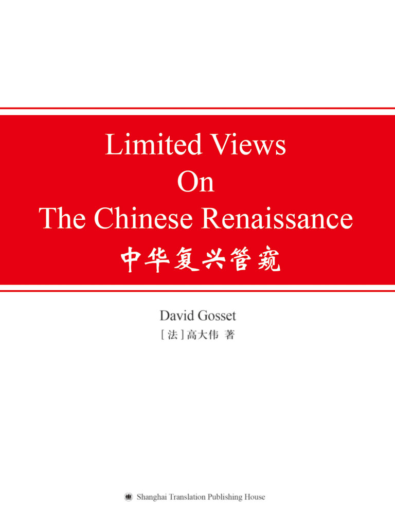 Limited Views On The Chinese Renaissance 中华复兴管窥