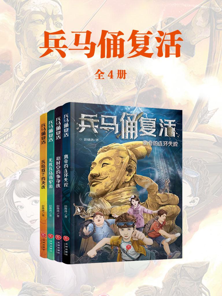 兵马俑复活(全4册)