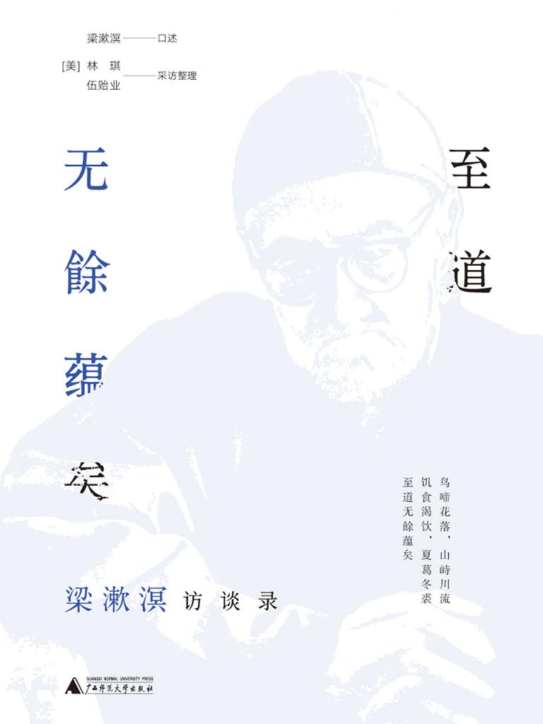 至道無餘蘊矣:梁漱溟訪談錄