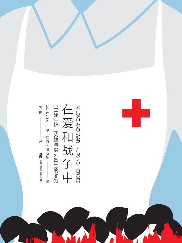 在爱和战争中:『二战』护士英雄与浴火重生的容颜