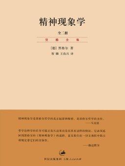 精神现象学(全二册)