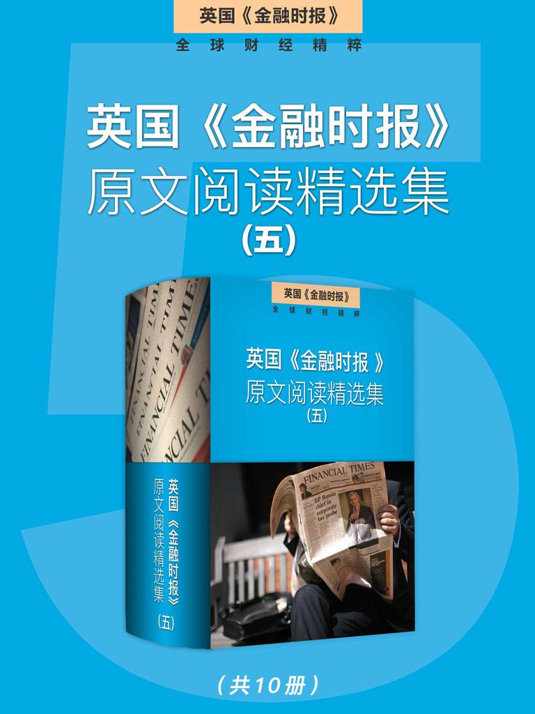 英国《金融时报》原文阅读精选集(五 共10册)