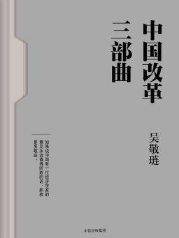 中国改革三部曲(全三册)
