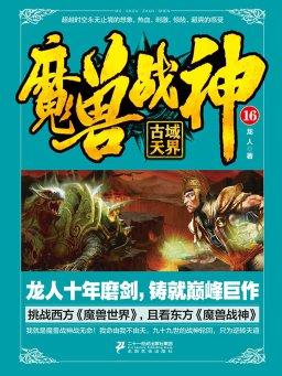 魔兽战神 16