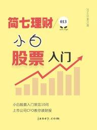小白股票入門(簡七理財013)