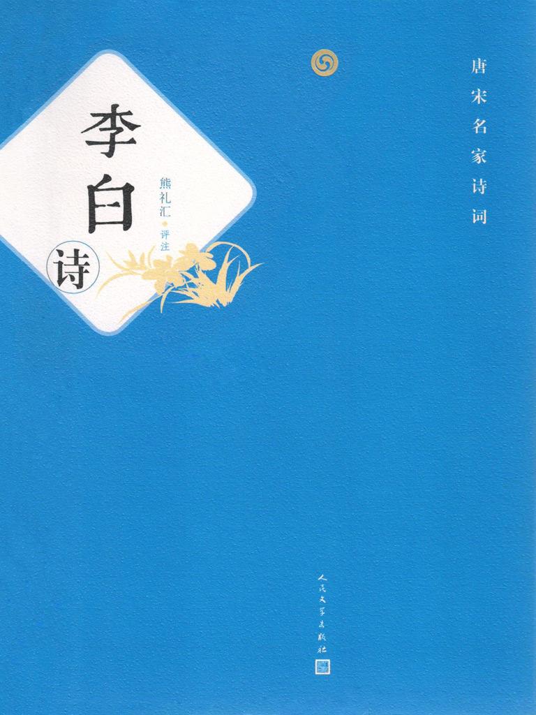 李白诗(唐宋名家诗词)