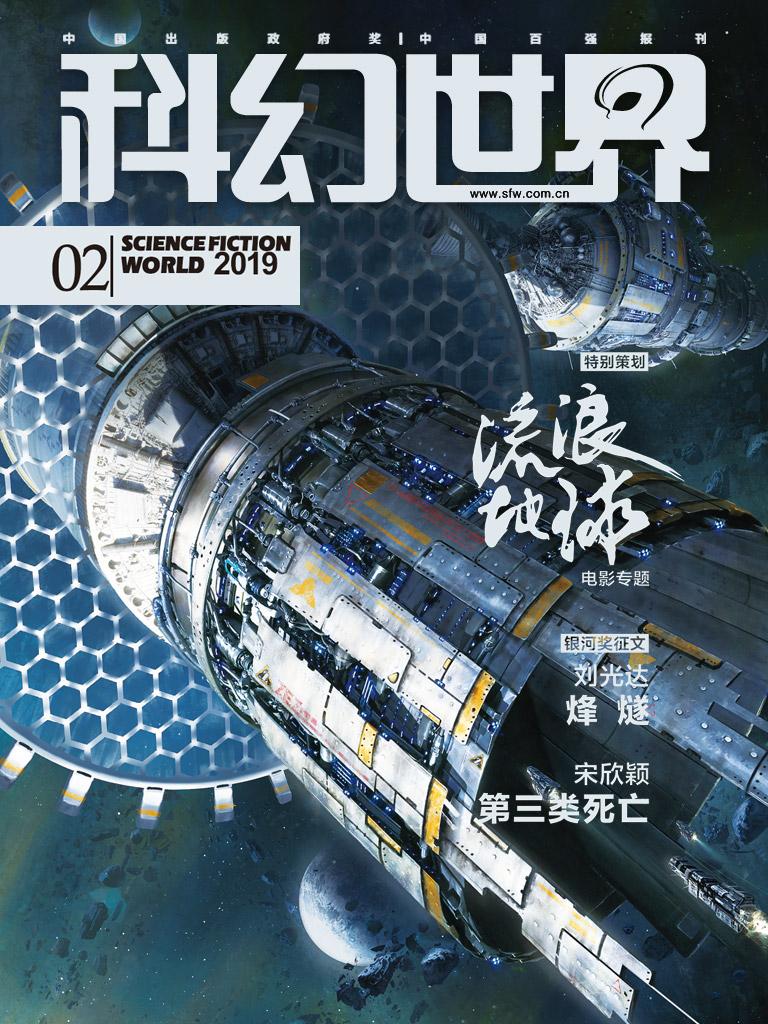 科幻世界·2019年第2期