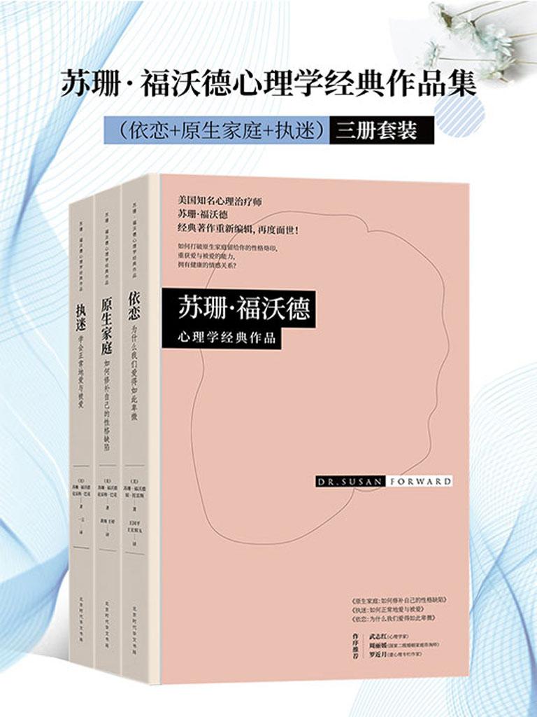 苏珊·福沃德心理学经典作品集(共三册)
