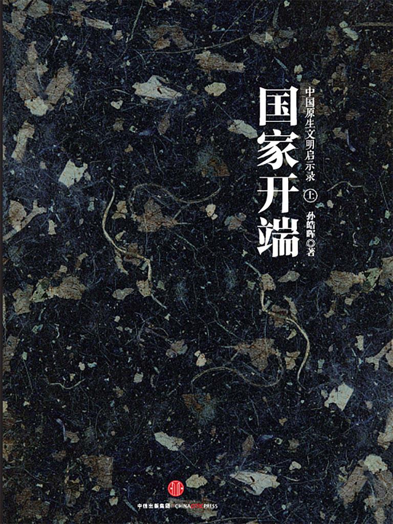 中国原生文明启示录(上):国家开端