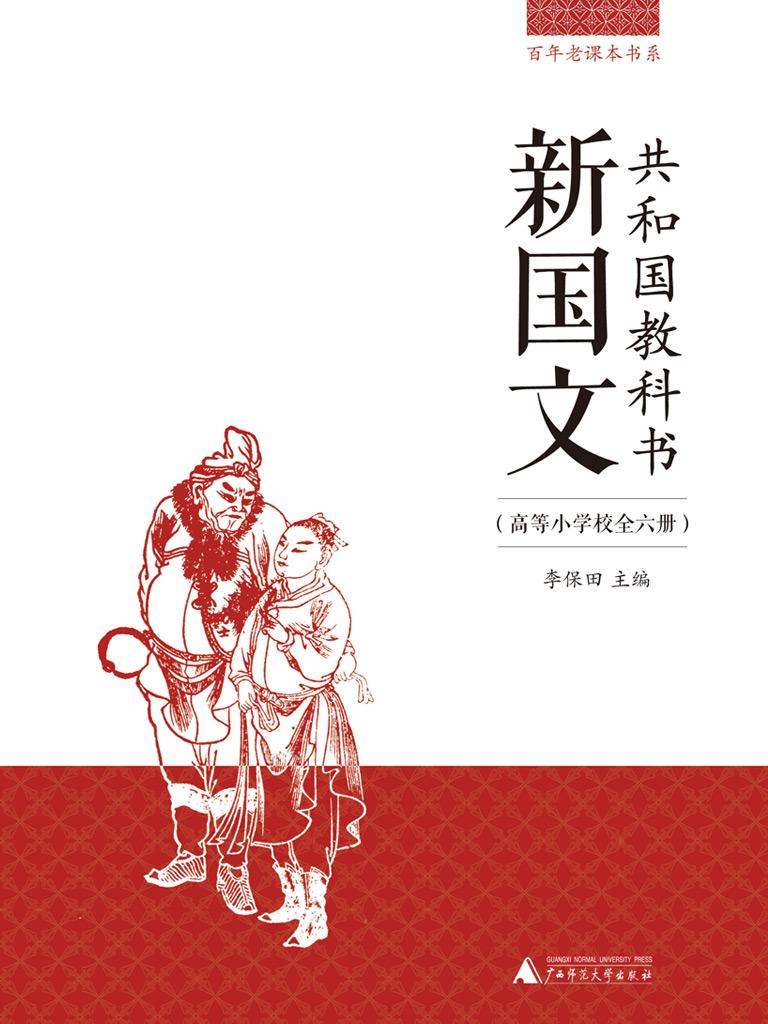 百年老课本书系:新国文(高小 全六册)
