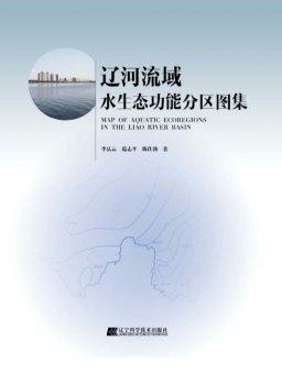 辽河流域水生态功能分区图集