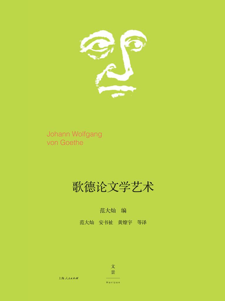 歌德论文学艺术