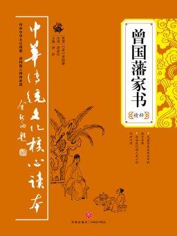 曾国藩家书精粹(中华传统文化核心读本)