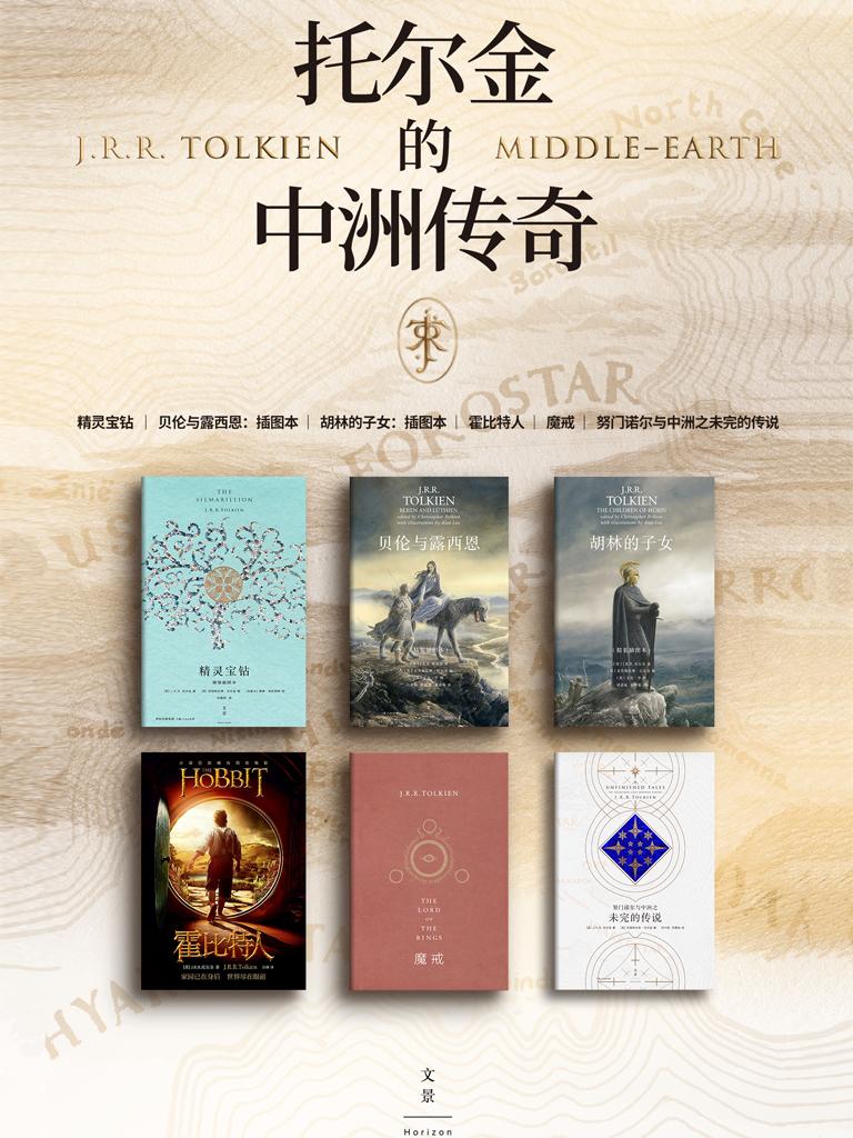 托爾金的中洲傳奇(共八冊)
