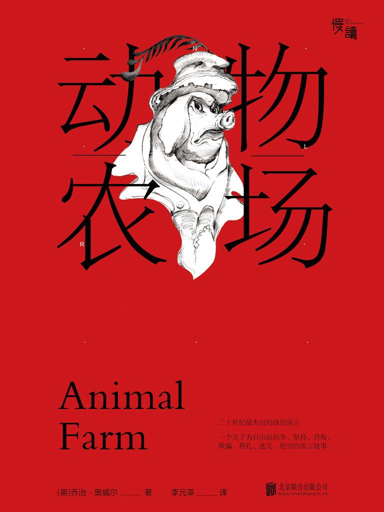 动物农场(附赠小说英文原版,插图典藏版)
