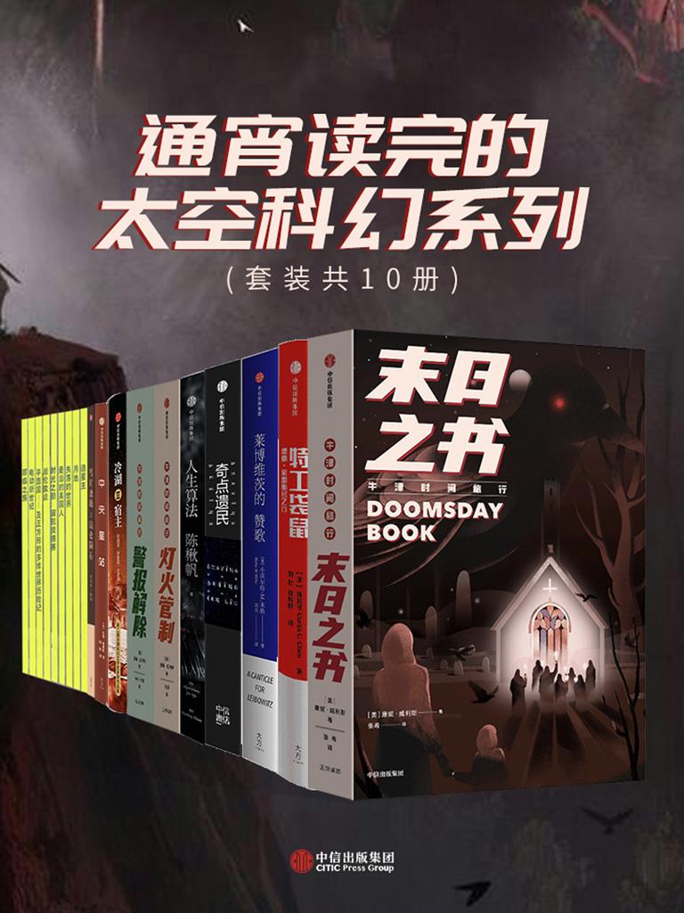 通宵读完的太空科幻系列(套装共10册)