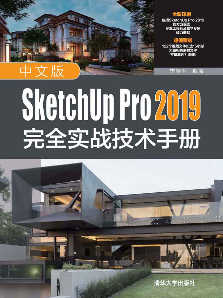 中文版SketchUp Pro 2019完全实战技术手册