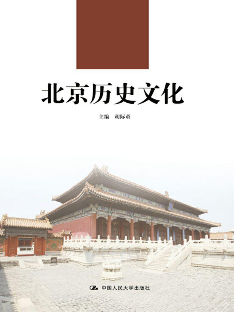 北京历史文化(21世纪高职高专规划教材·通识课系列)