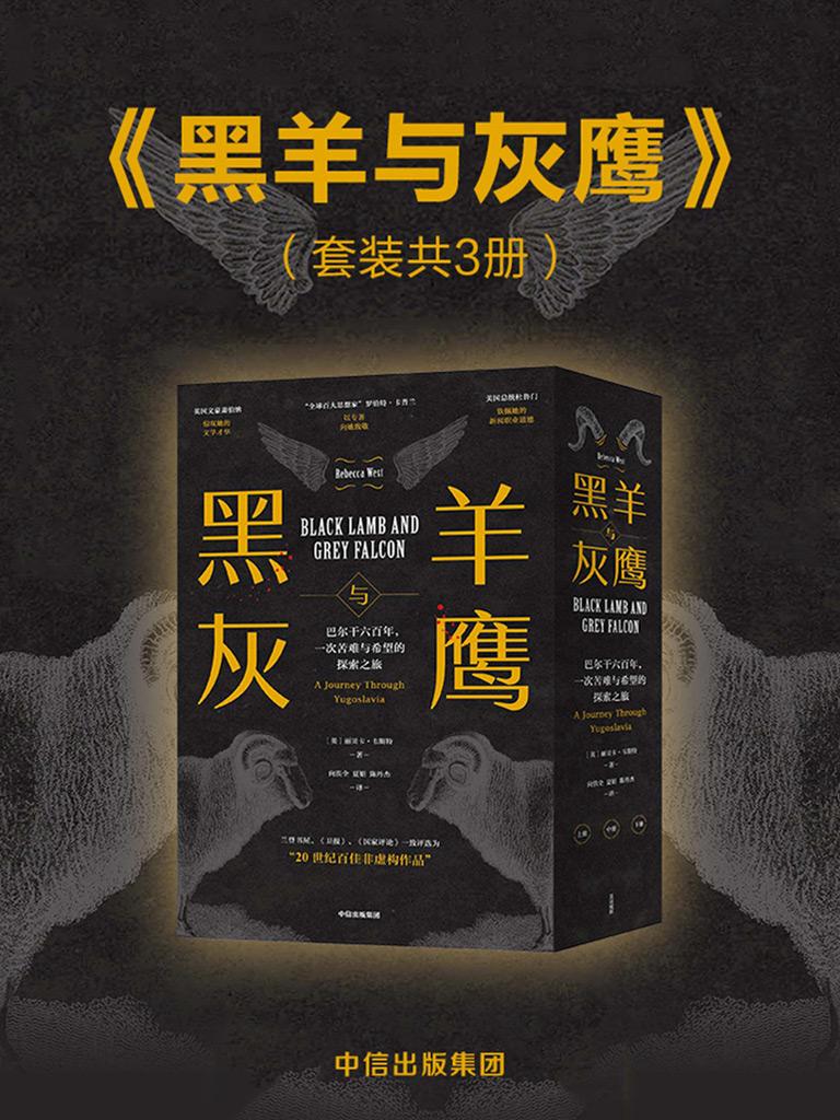 黑羊与灰鹰:巴尔干六百年,一次苦难与希望的探索之旅
