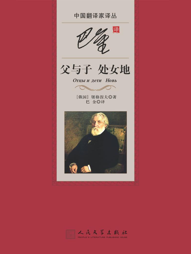 巴金译父与子 处女地(中国翻译家译丛)