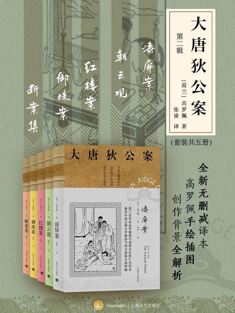 大唐狄公案(第二辑 套装共五册)