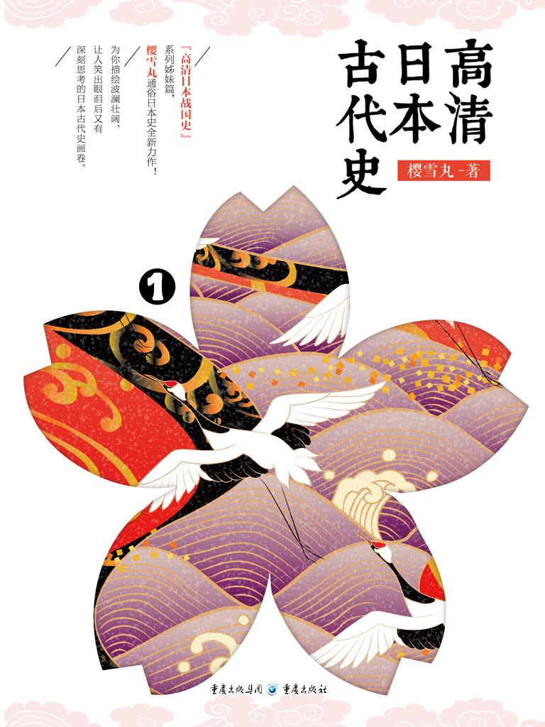 高清日本古代史 1