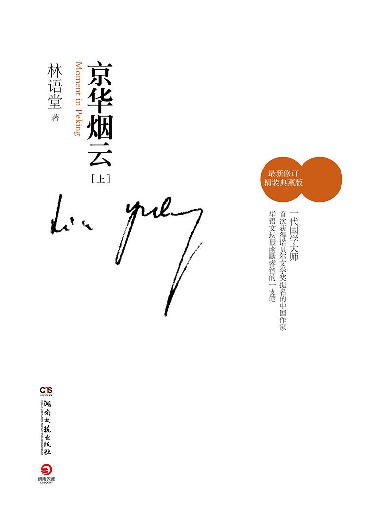 京华烟云(上 最新修订典藏版)