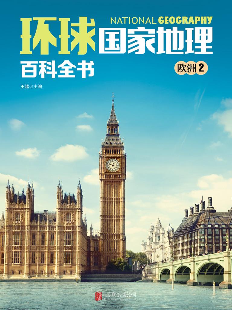 环球国家地理百科全书:欧洲 2