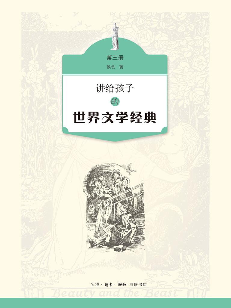讲给孩子的世界文学经典(第三册)