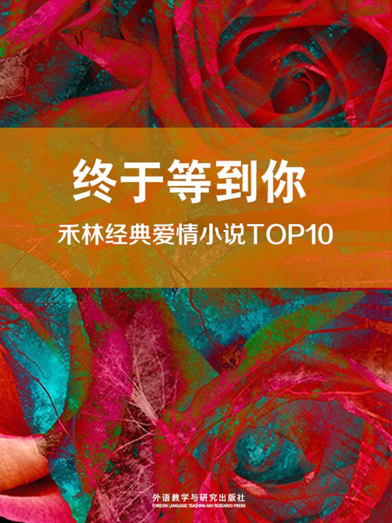 终于等到你:禾林Top10双语爱情小说试读