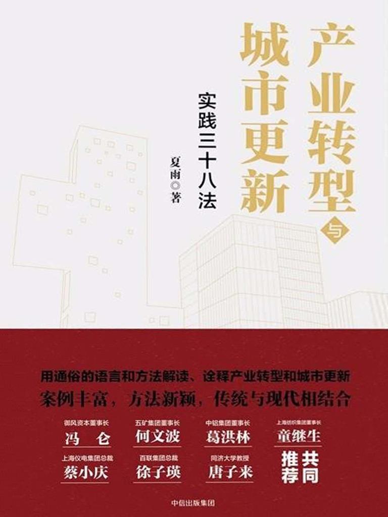 产业转型与城市更新:实践三十八法