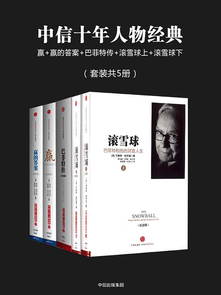 中信十年人物经典(共五册)