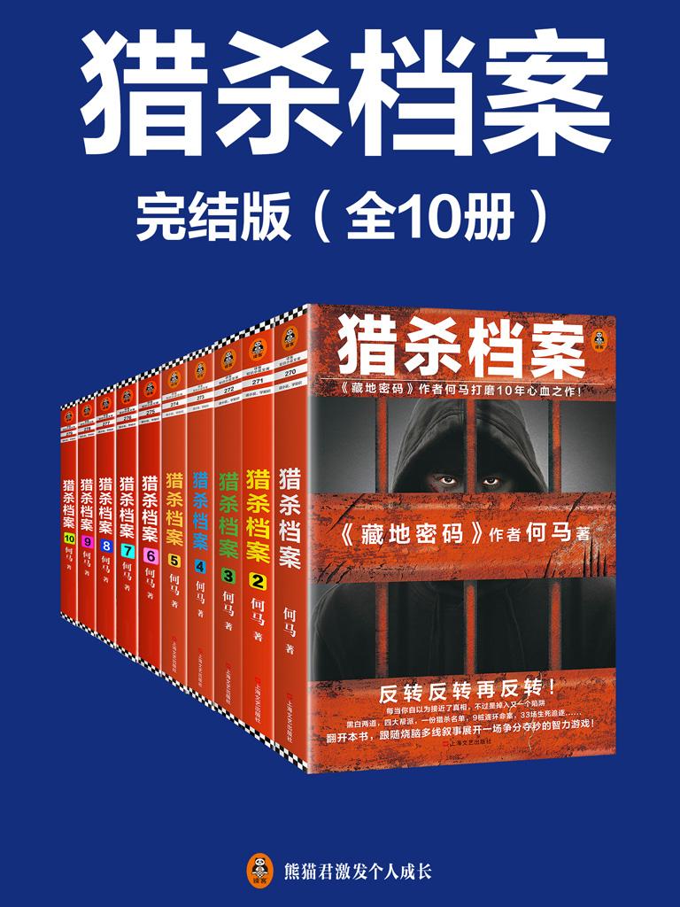 《猎杀档案》完结版(全10册)