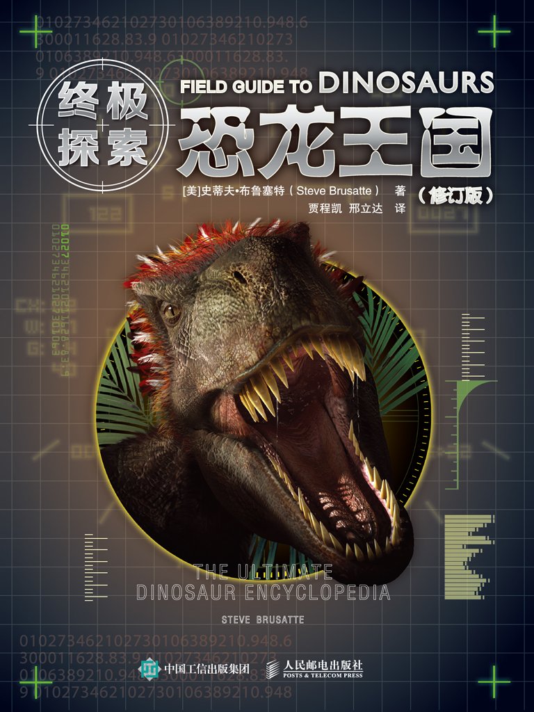 终极探索:恐龙王国(修订版)