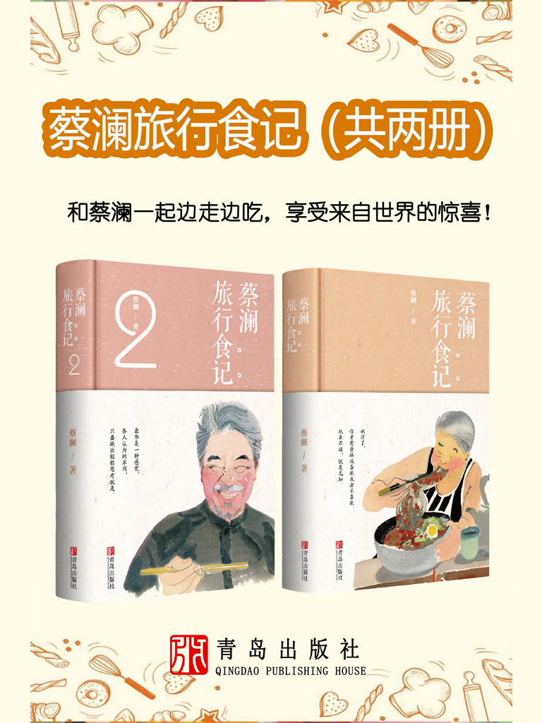 蔡澜旅行食记(共两册)