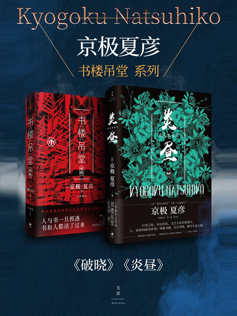 京极夏彦书楼吊堂系列(套装二册)