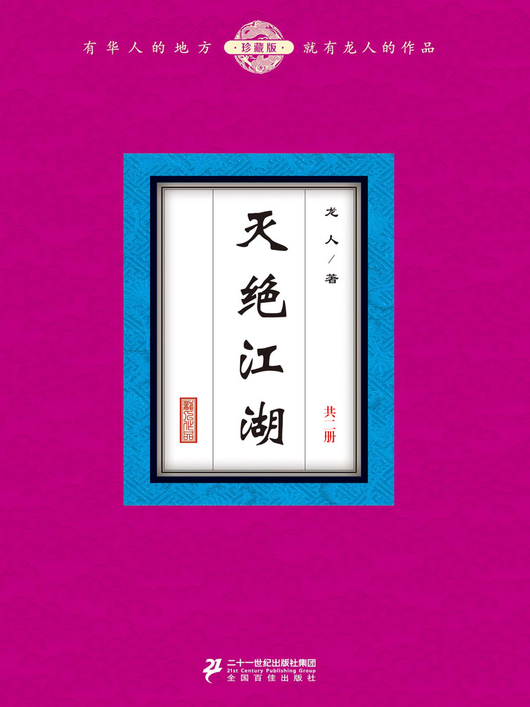 灭绝江湖(共二册)