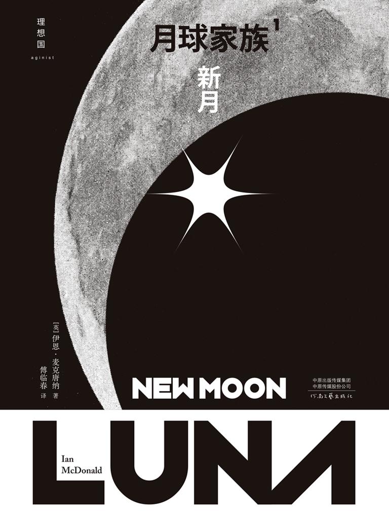 月球家族·第一部:新月