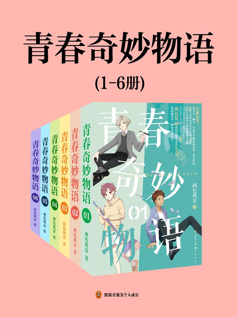 青春奇妙物语(1-6册)