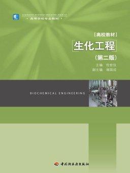 高等学校专业教材·高校教材·生化工程(第二版)