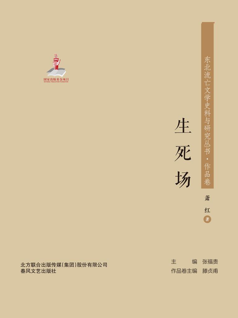 东北流亡文学史料与研究丛书·生死场