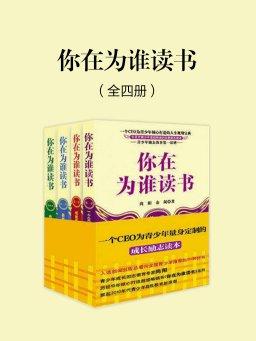文明的进程系列(共4册)